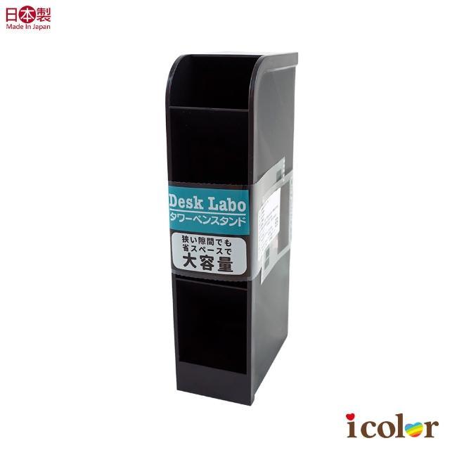 【i color】日本製 分格直立式筆類收納架 深灰色