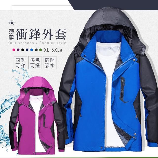 【比爾購服飾】熱銷防曬防風外套 連帽薄款衝鋒衣 風衣夾克 XL~5XL碼(四季可穿、情侶外套)