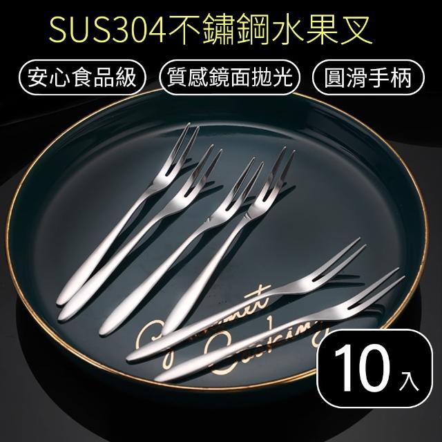 【良居生活】10入組-安心304特級不銹鋼餐具叉子 水果叉 甜點叉(長13cm)