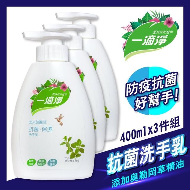 【一滴淨】奈米碳酸抗菌洗手乳400ml(3件組)