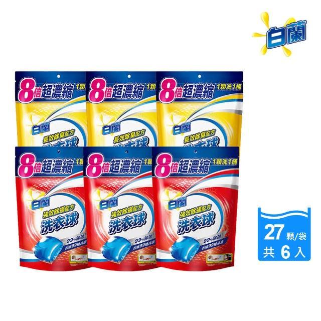 【白蘭】超濃縮洗衣球袋裝27顆x6包(陽光馨香/強效潔淨)