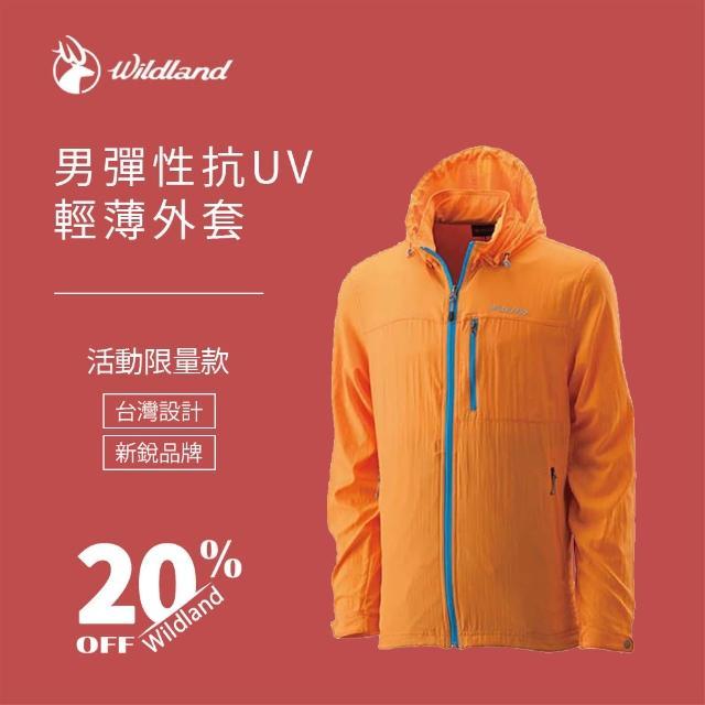 【Wildland 荒野】男 彈性抗UV輕薄外套-淺橘色 0A21906-74(連帽外套/防曬外套/薄外套)
