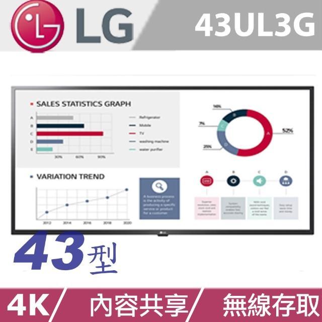 【LG 樂金】43UL3G(43型商用顯示器)