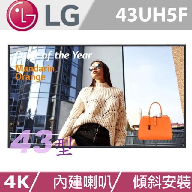 【LG 樂金】43UH5F(43型商用顯示器)