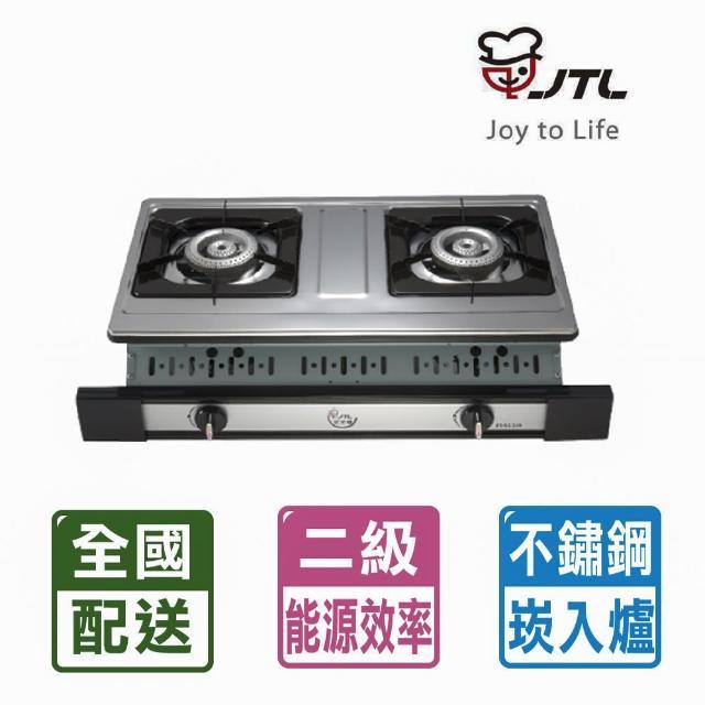 【喜特麗】雙口嵌入爐 JT-GU210S(限北北基送原廠基本安裝)