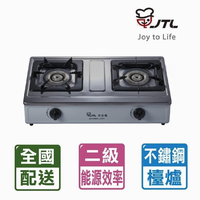 【喜特麗】雙口不鏽鋼面板傳統安全檯爐JT-GT203S(全國配送不含安裝)