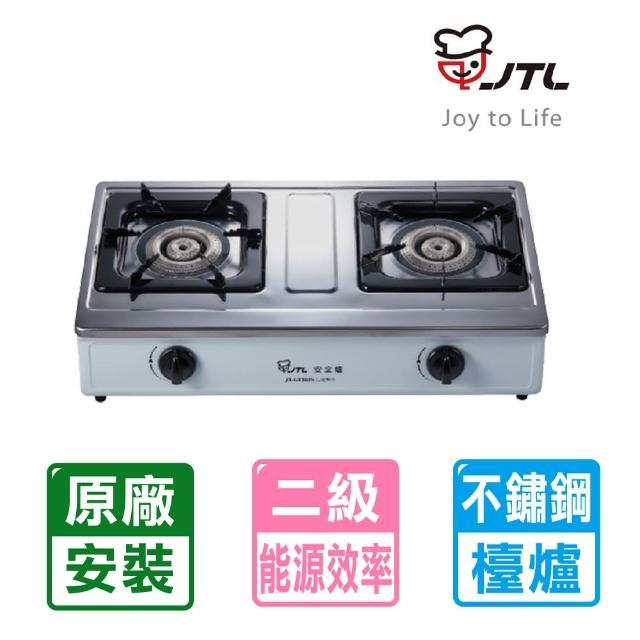 【喜特麗】雙口不鏽鋼面板傳統安全檯爐JT-GT203S(限北北基送原廠基本安裝)