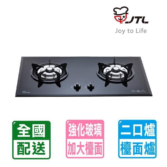 【喜特麗】雙口黑色強化玻璃檯面爐JT-2009A(全國配送不含安裝)