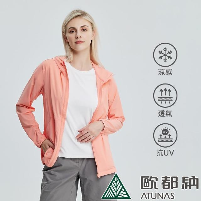 【ATUNAS 歐都納】女款動感隨行涼感防曬輕薄風衣外套(A2GA2110W粉橘/輕量易攜帶/透氣/休閒)