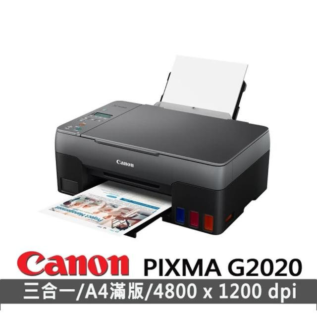 【Canon】PIXMA G2020 原廠大供墨複合機(列印/影印/掃描)