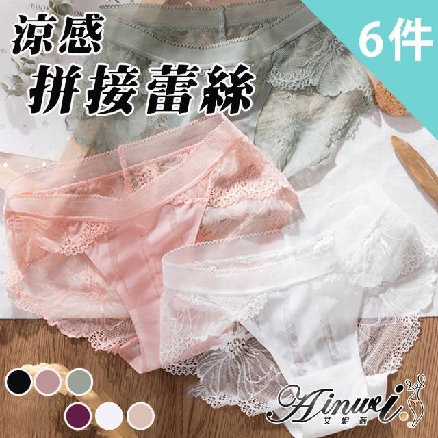 【AINWEI 艾妮薇】放膽性感蕾絲包臀冰涼無痕內褲(超值6件組-隨機)