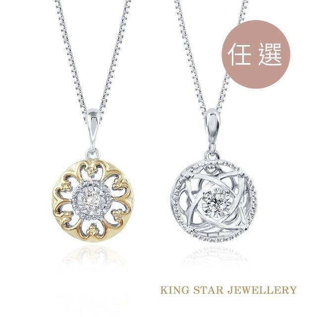 【King Star】香氛18K金鑽石項墜-兩款任選(視覺效果30分)