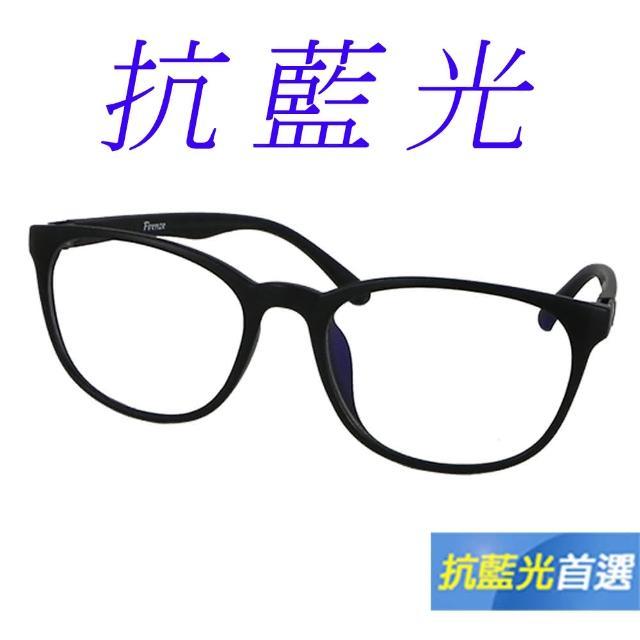【Docomo】濾藍光眼鏡 造型質感黑色鏡框 輕量質感造型設計 時尚潮流百貨熱銷款(藍光眼鏡)