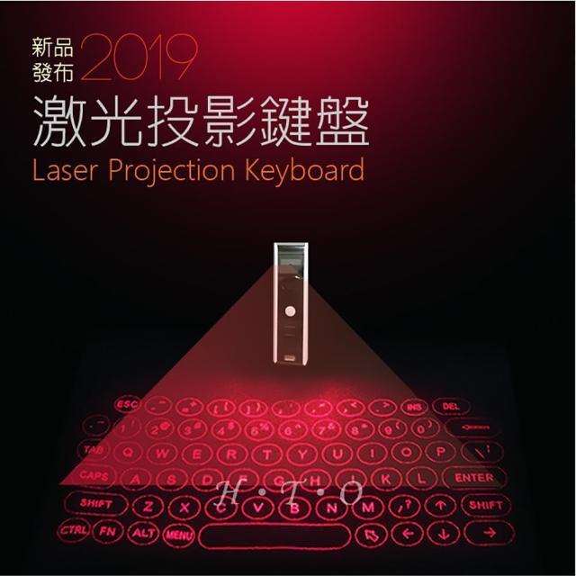 【禾統】鐳射投影鍵盤(Laser projection keyboard 無線鍵盤 USB充電 可藍牙連結 滑鼠鍵盤結合)