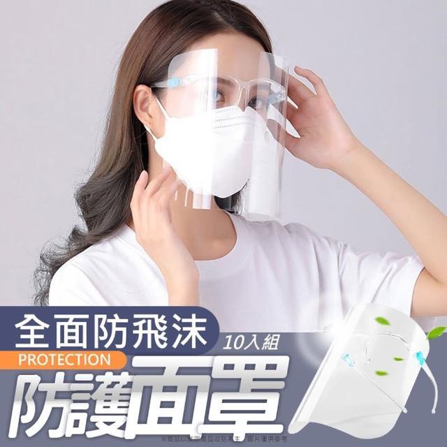 【生活King】全面防飛沫防護面罩/護目罩(10入組)