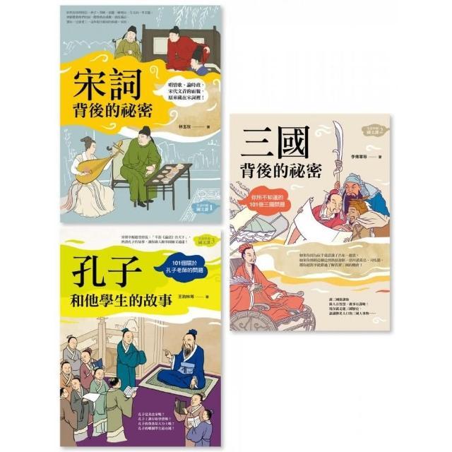 【生活中的國文課套書】(三冊)