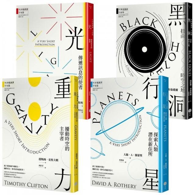 【牛津通識課.宇宙篇套書】(四冊):《重力》、《行星》、《光》、《黑洞》