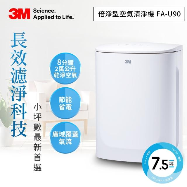 【3M】淨呼吸倍淨型空氣清淨機 FA-U90(適用3-7.5坪空間)
