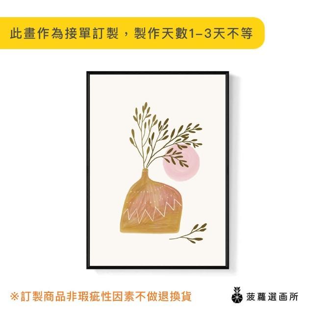 【菠蘿選畫所】幾何 • 棕色花器-30x40cm(畫/沙發背景掛畫/海報/早午餐店/廚房/複製畫/幾何)