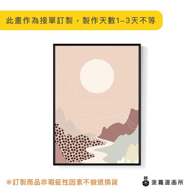 【菠蘿選畫所】幾何 • 艷陽天-42x60cm(畫/臥室/玄關/雅緻/民宿/辦公室/幾何掛畫)