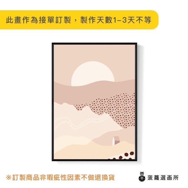 【菠蘿選畫所】幾何 • 夕陽-50x70cm(畫/臥室/玄關/雅緻/民宿/辦公室/幾何掛畫)