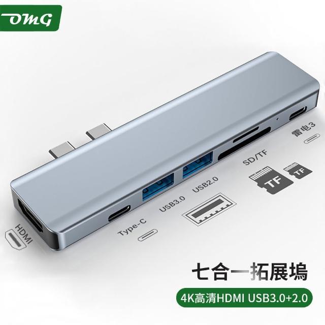 【OMG】7合1 typeC HUB集線器 USB/typeC/HDMI/讀卡機(Macbook Air/Pro專用)
