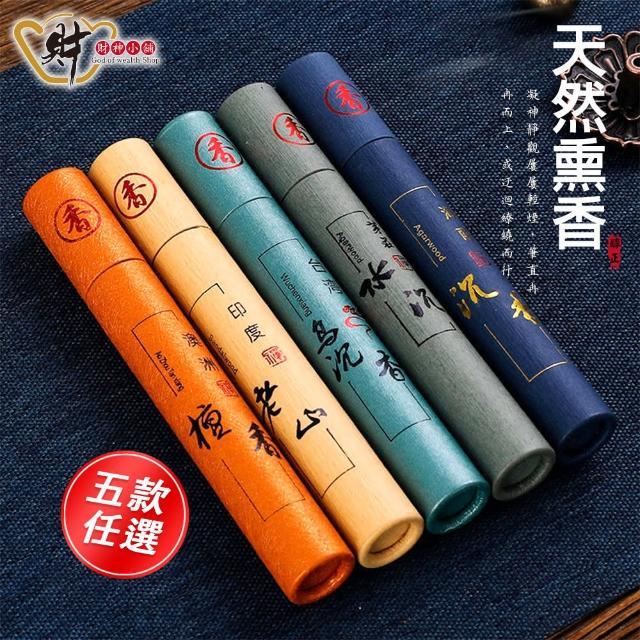 【財神小舖】天然熏香-安神助眠10g臥香&線香(五款任選)