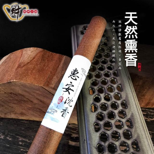 【財神小舖】特級-天然惠安沉香10g(臥香&線香)