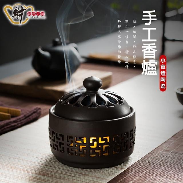 【財神小舖】小夜燈陶瓷-手工香爐(深咖啡)
