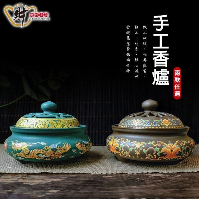 【財神小舖】景泰藍陶瓷-手工香爐(兩款任選)