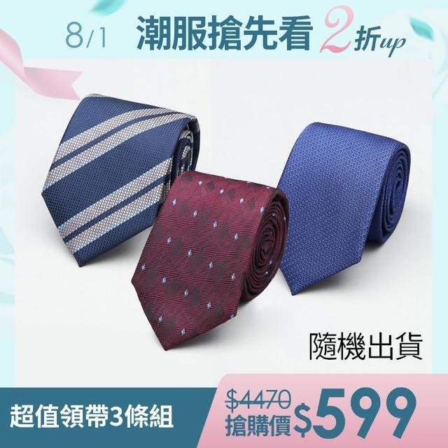 【SST&C】父親節獻禮.超值領帶3條組$599(MOMO獨賣限定組)