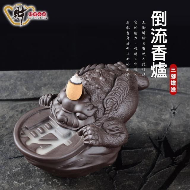 【財神小舖】三腳蟾蜍-倒流香爐(財字)