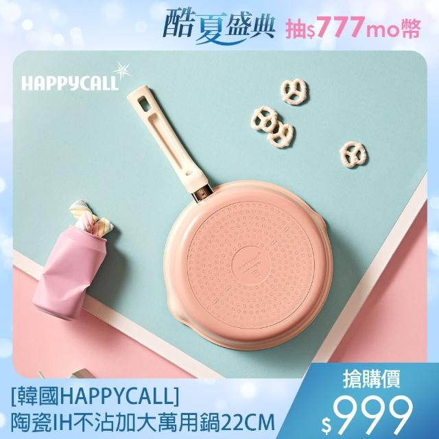 【HAPPYCALL】陶瓷IH萬用不沾鍋FLEX22cm萬用鍋(電磁爐適用)
