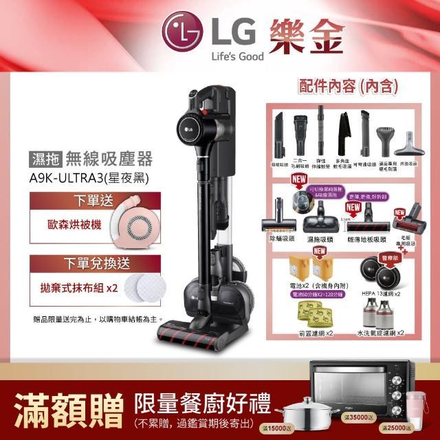 【LG 樂金】CordZero A9 K系列WiFi 濕拖無線吸塵器A9K-ULTRA3(星夜黑)