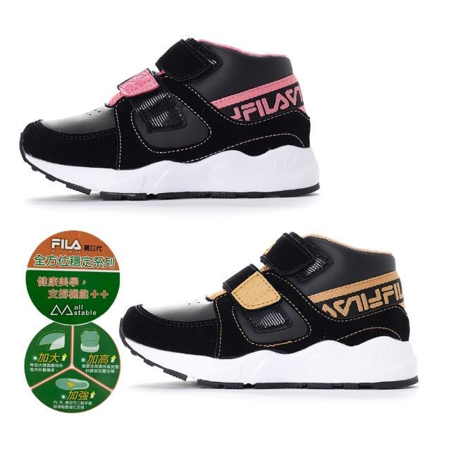 【FILA】KIDS 穩定系列 機能運動鞋 童鞋 支撐鞋墊 康特杯(2-J833V-005 2-J833V-009 兩色任選)