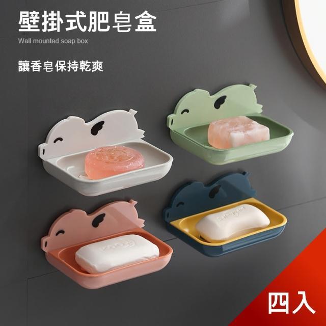 【Dagebeno荷生活】豬事大吉免打孔吸盤瀝水香皂盒 浴室廚房肥皂置物架(四色各一)