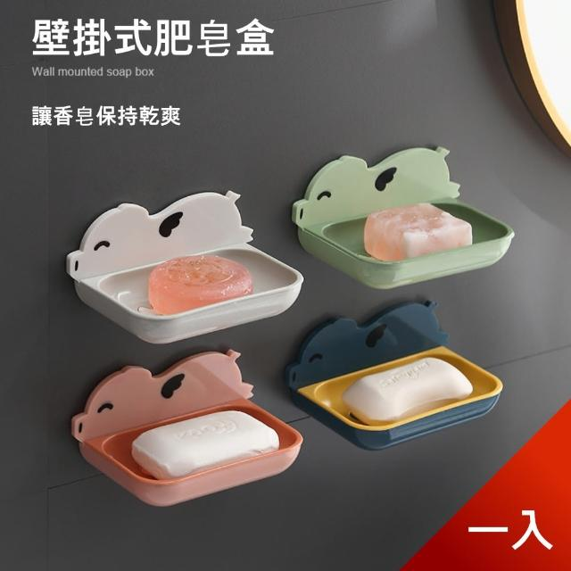 【Dagebeno荷生活】豬事大吉免打孔吸盤瀝水香皂盒 浴室廚房肥皂置物架