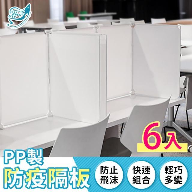 【Effect】防疫必備方便攜帶組合式防疫隔板(6入組/35x45cm)