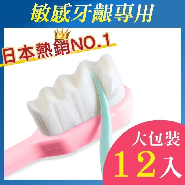 【MY LIFE 漫遊生活】12入組-日本熱銷舒適握萬毛牙刷(敏感牙齦適用)