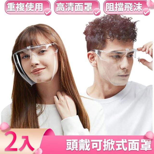 【I.Dear】防飛沫高清防霧眼鏡架鏡框一體式太空防護面罩檔板(超值兩入組/防疫面罩)