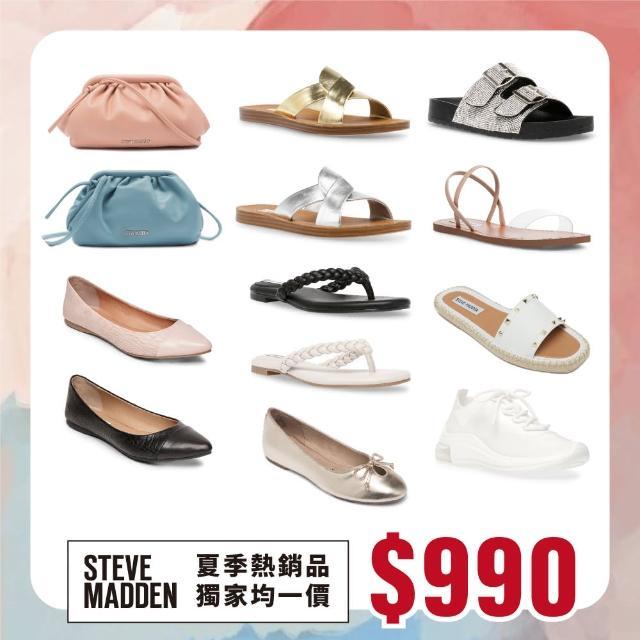 【STEVE MADDEN】momo特談夏日熱銷女鞋/女包(13款任選)