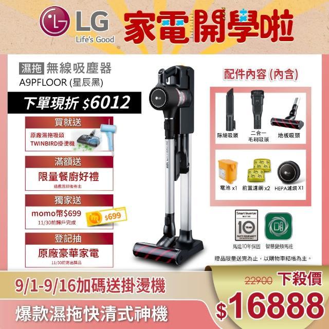 【LG 樂金★濕拖掛燙組】A9+快清式無線吸塵器A9PFLOOR