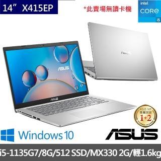 【ASUS升級1TB組】X415EP 14吋輕薄筆電(i5-1135G7/8G/512G SSD/MX330 2G/W10)