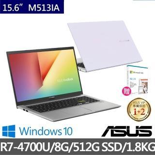 【ASUS送微軟M365+雲端1T一年版組】M513IA 15吋八核心輕薄筆電-幻彩白(R7-4700U/8G/512G SSD/W10)