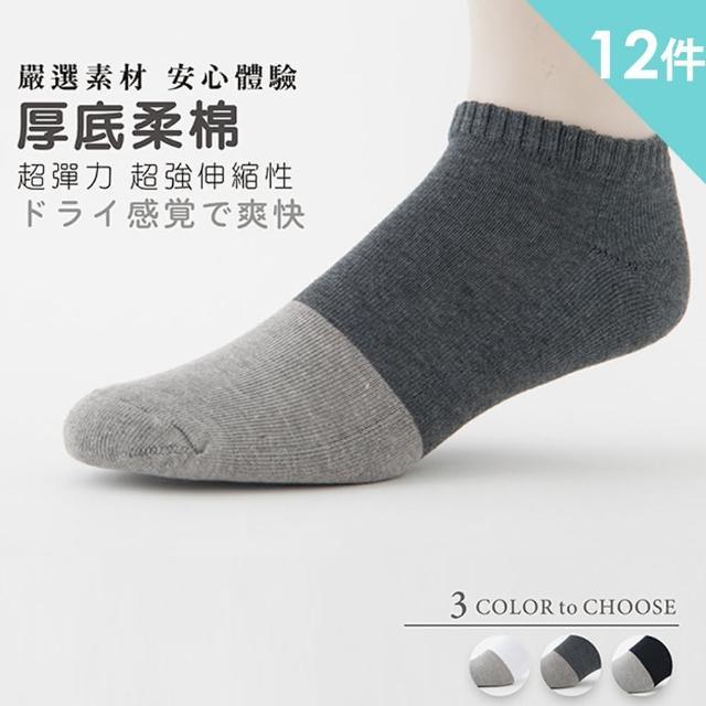【老船長】1103奈米竹炭抗菌氣墊船型襪男女通穿(12雙入)