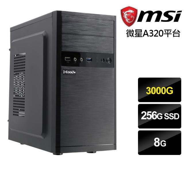 【微星平台】{雷拳戰士}效能電腦(3000G/8G/256G_SSD)
