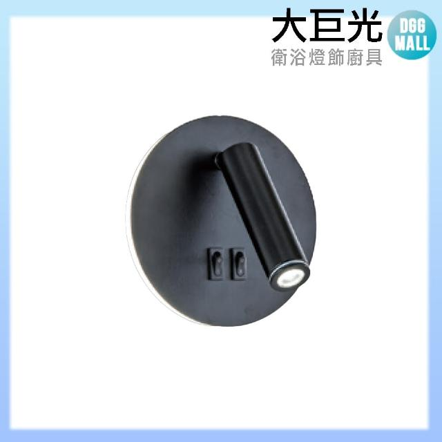 【大巨光】工業風 附LED 8+1W壁燈-小(LW-10-468C)