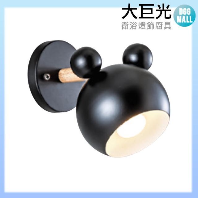 【大巨光】童趣風 E27 單燈 壁燈-小(LW-10-4696)