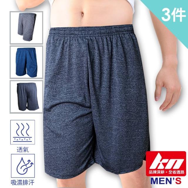 【MORRIES 莫利仕】3色組透氣機能男休閒短褲D775(運動.居家.休閒男短褲)