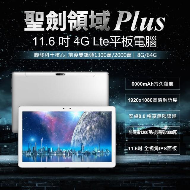 【Super Pad】聖劍領域 11.6吋 4G Lte 聯發科十核心 帶磁吸鍵盤 平板電腦 贈觸控筆(8G/64G)